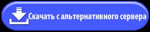 скачать